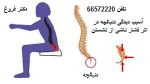 آیا نشستن طولانی باعث درد دنبالچه می شود؟