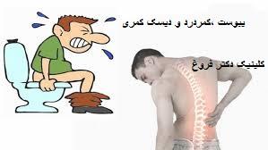 یبوست و درمان کمر درد